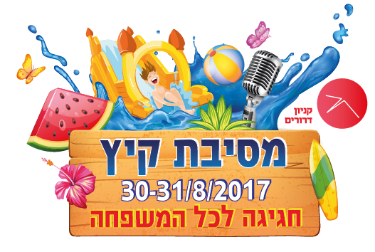 SummerParty2017-LOGO