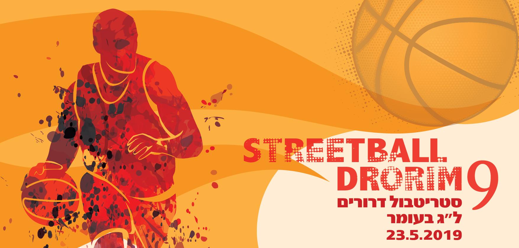 facebookB-streetball2019-01